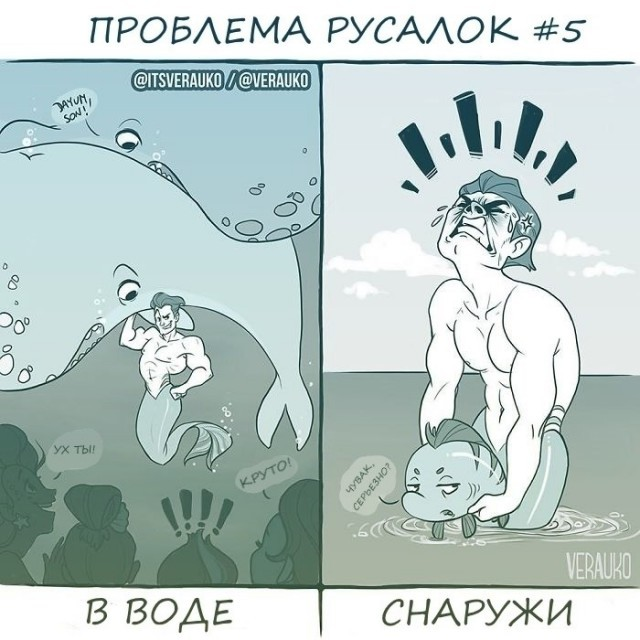 Проблемы русалок (5 фото)