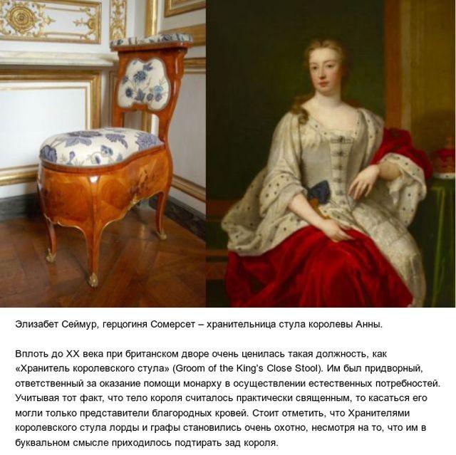 Почему хотели получить должность хранителя королевского стула (4 фото)