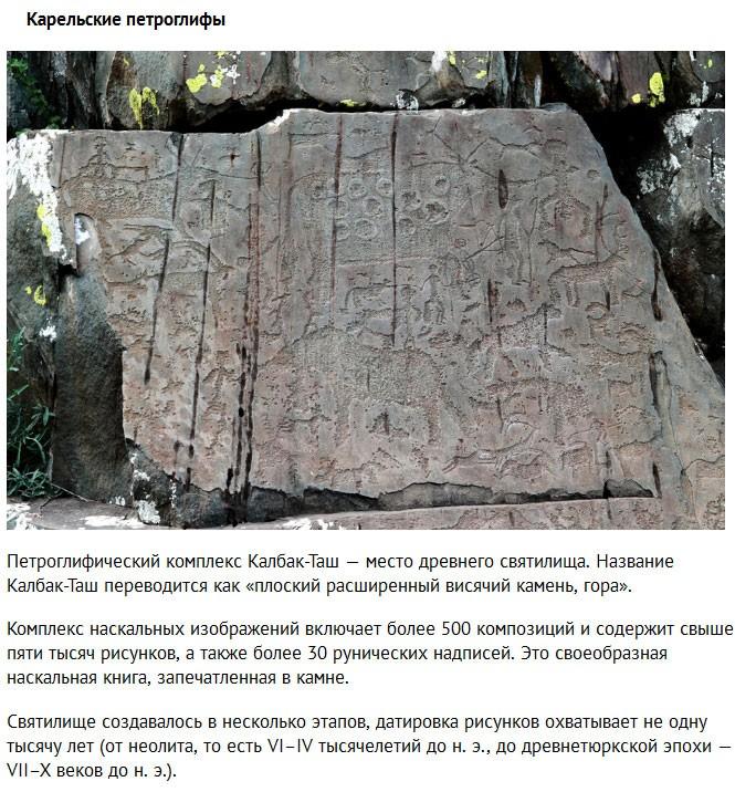 Рейтинг мистических мест на территории России (10 фото)