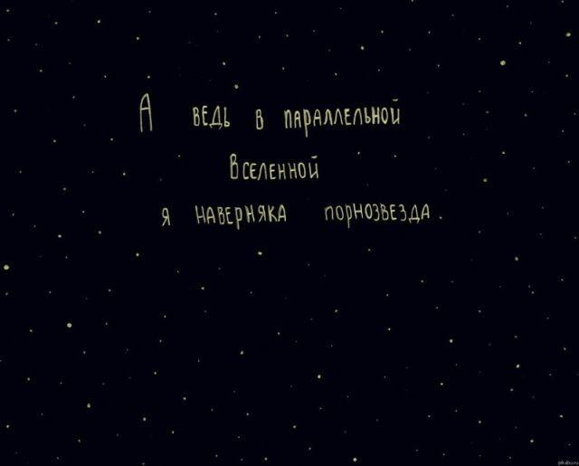 Где-то в параллельной вселенной (24 фото)
