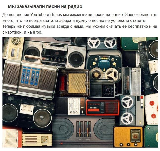 Какой была наша жизнь до появления Интернета (11 фото)