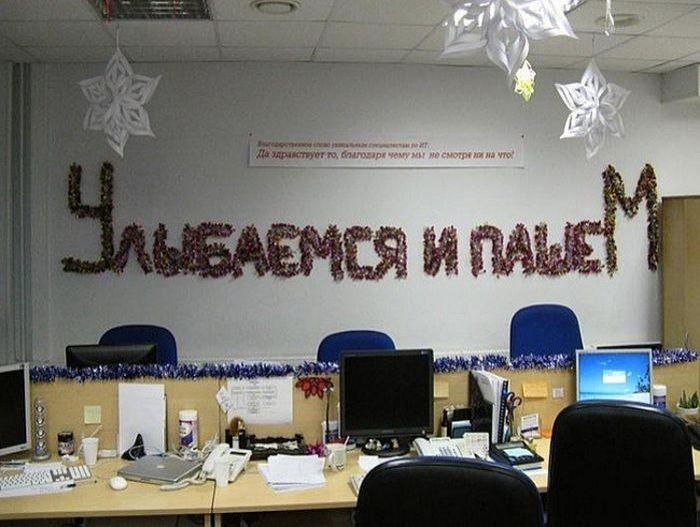 Веселые записки на рабочем месте (14 фото)