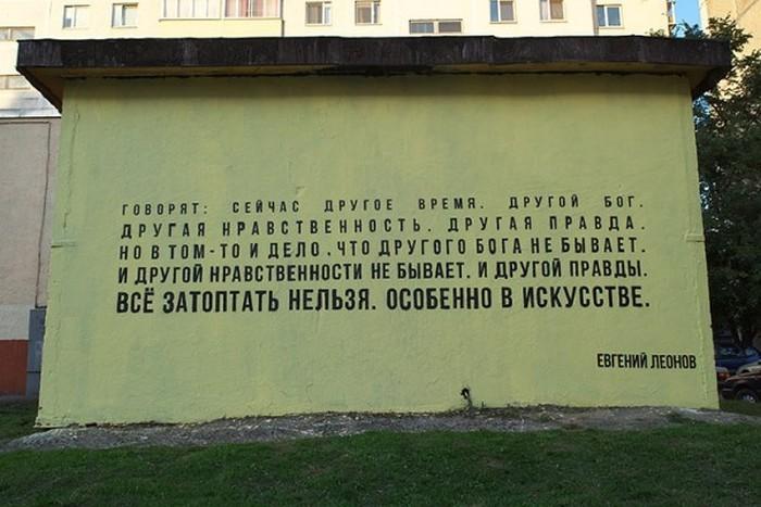 На трансформаторной будке разыгралась битва за граффити (7 фото)