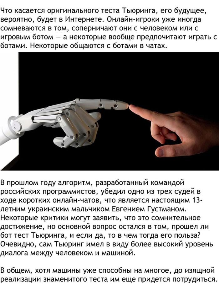Тест Тьюринга для тестирования интеллекта вычислительных машин(7 фото)