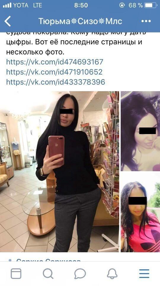 Как мошенницы обманывают заключенных (4 фото)
