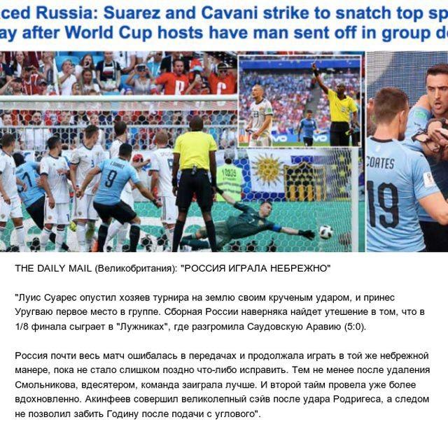 Реакция иностранных СМИ на поражение в матче Уругвай - Россия (4 фото)