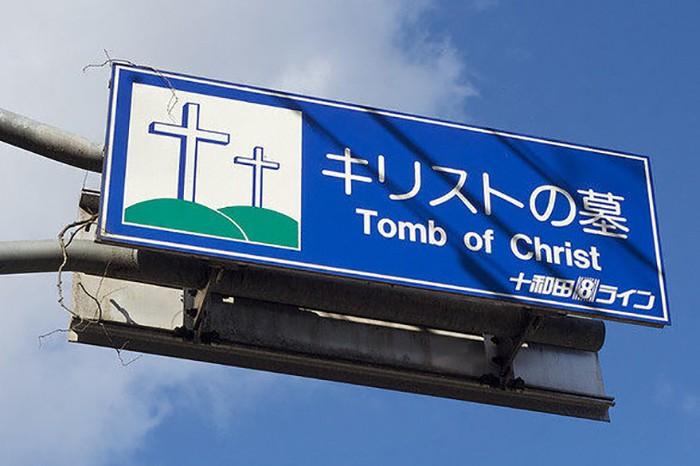 Могила Иисуса Христа в Японии (5 фото)