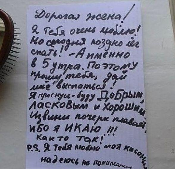 Забавные записки, которые пишут друг другу супруги (13 фото)