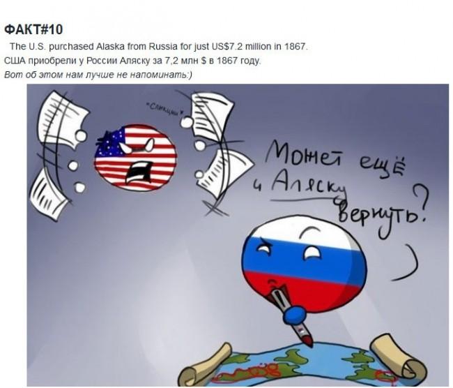 Факты о России, опубликованные на иностранном сайте (19 фото)