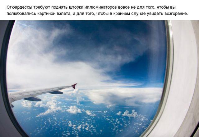 Познавательные факты о полетах на самолетах (10 фото)