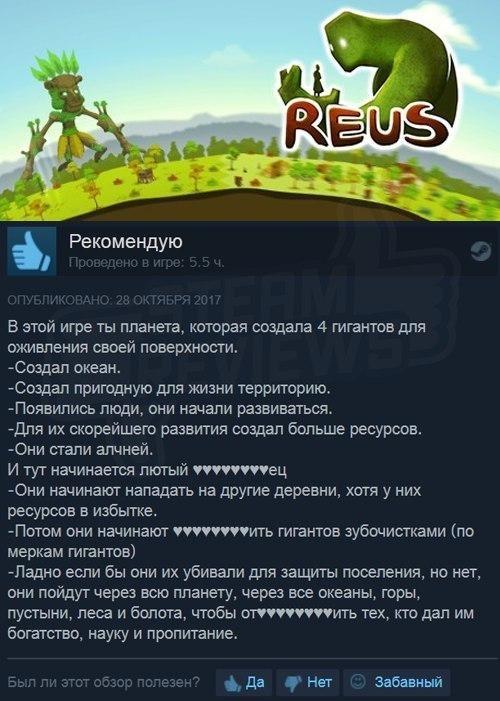 Забавные отзывы и комментарии к видеоиграм (17 фото)