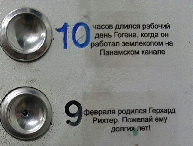 Познавательная поездка в лифте (7 фото)
