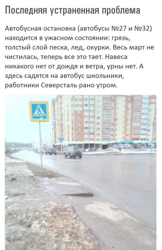 "ЖКХ ""решил"" проблему с автобусной остановкой (3 фото)"