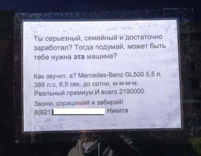 Бог маркетинга продает свой автомобиль (5 фото)