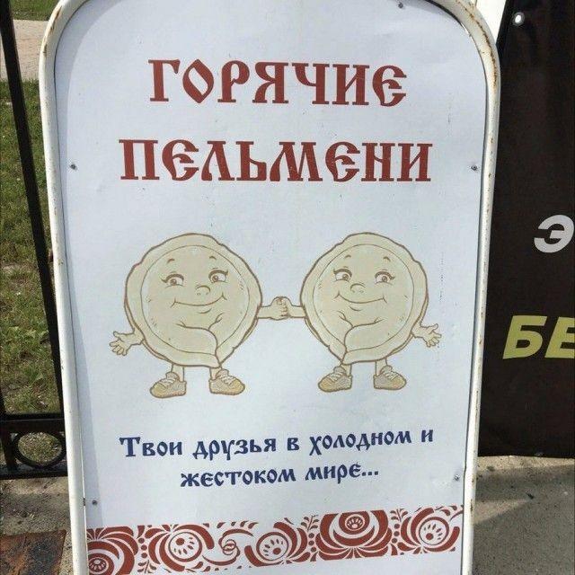 Забавные надписи и объявления (27 фото)