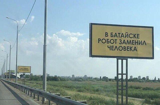 Билборды на въезде в Батайск (3 фото)
