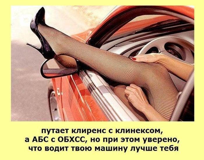 Мужчинам женщин не понять (36 фото)