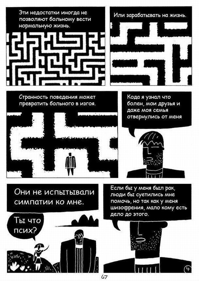 Кто такие шизофреники (12 фото)