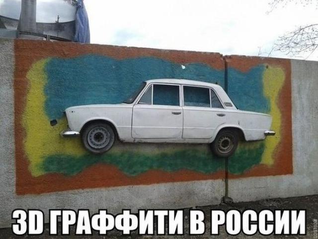 Подборка приколов от российских автомобилистов (25 фото)