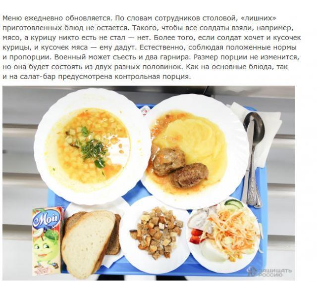 Еда в современной российской армии (15 фото)