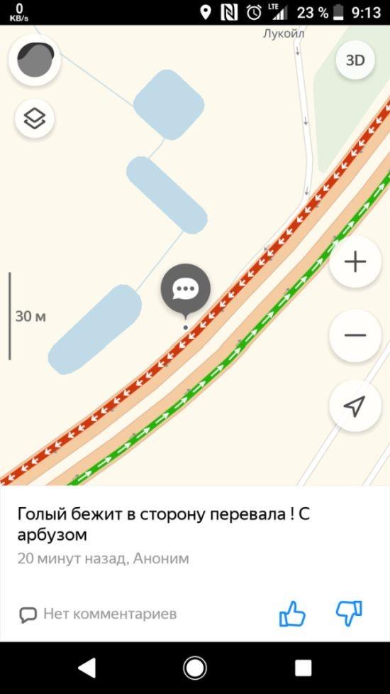Дорожный экшен возле Горячего ключа (7 скриншотов)
