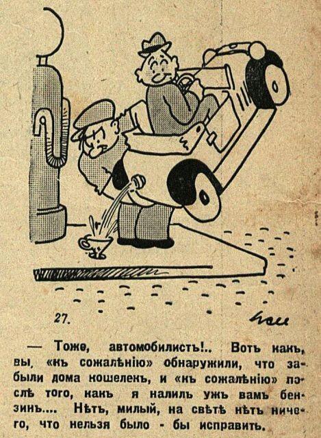Юмористические иллюстрации 1930-х годов (21 фото)