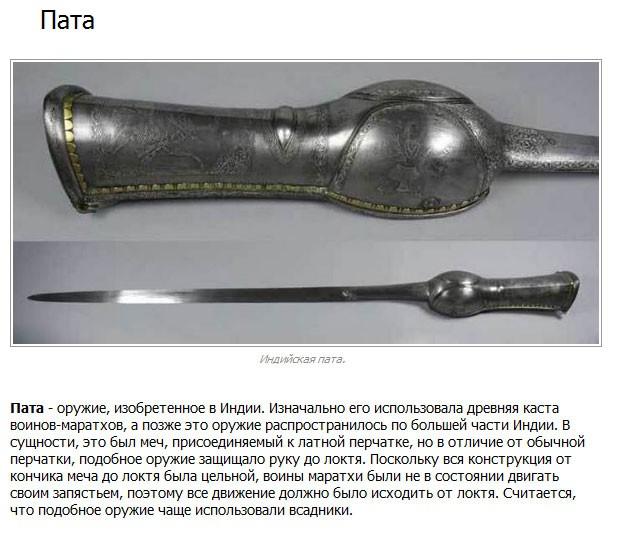 Эксклюзивные виды холодного оружия (10 фото)