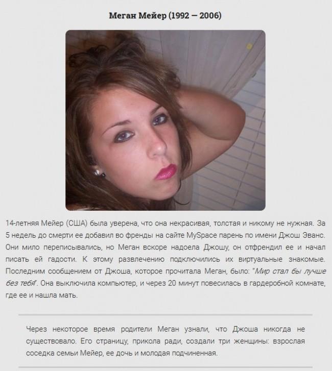 Подростки покончили с жизнью из-за конфликтов в интернете (15 фото)