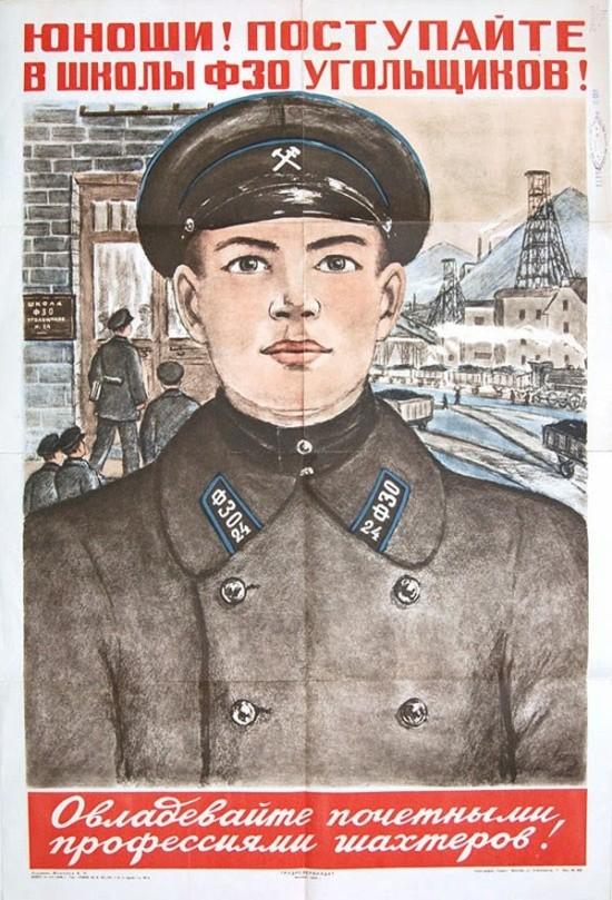 Советские плакаты, которые помогали в выборе профессии (9 фото)