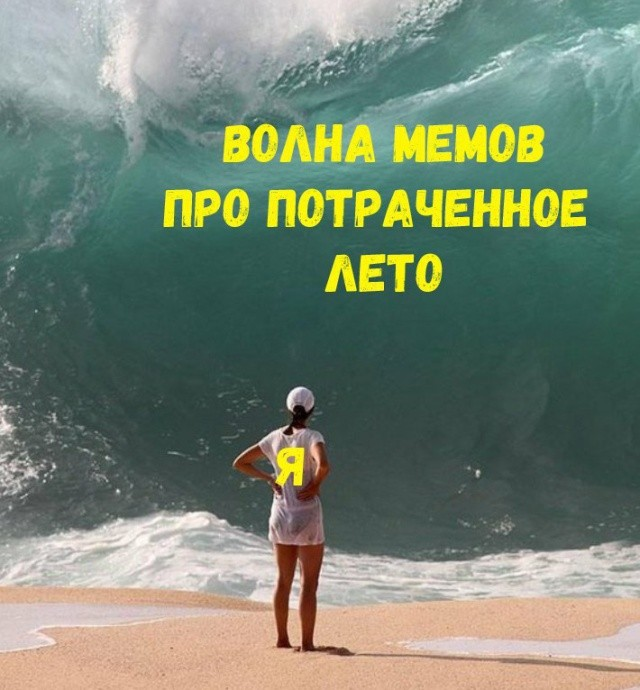 Картинки и мемы о завершении лета (20 фото)