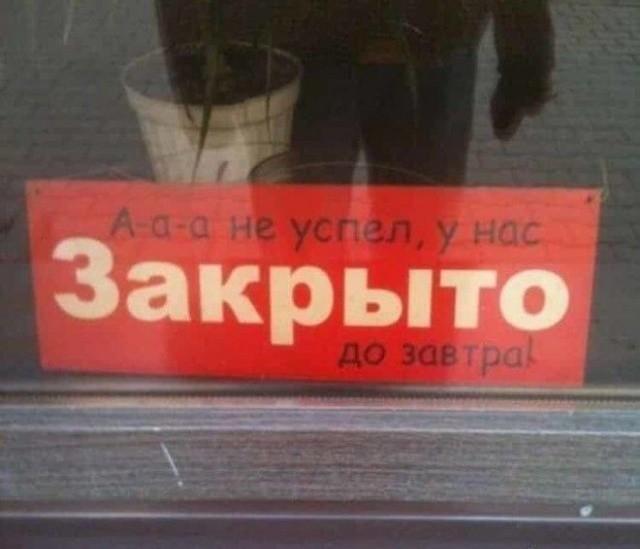 Забавные и странные объявления с наших улиц (22 фото)