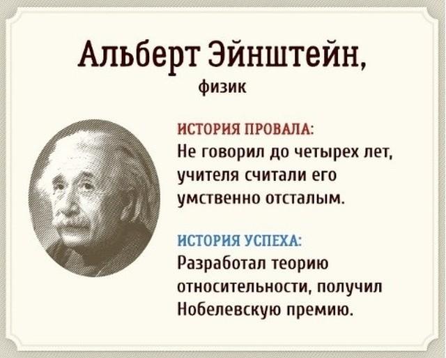 """""""Неудачники"""", которые доказали свою гениальность (10 картинок)"""