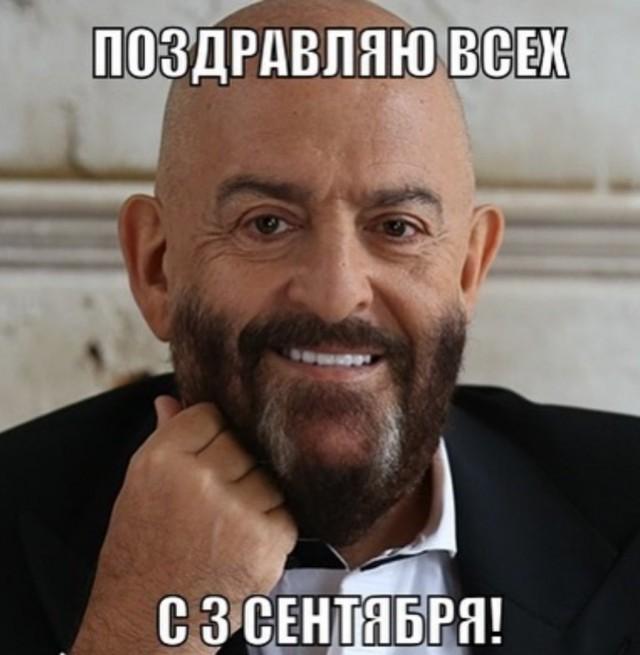 Мемы про Шуфутинского и 3 сентября – пора перевернуть свой календарь (23 картинки)