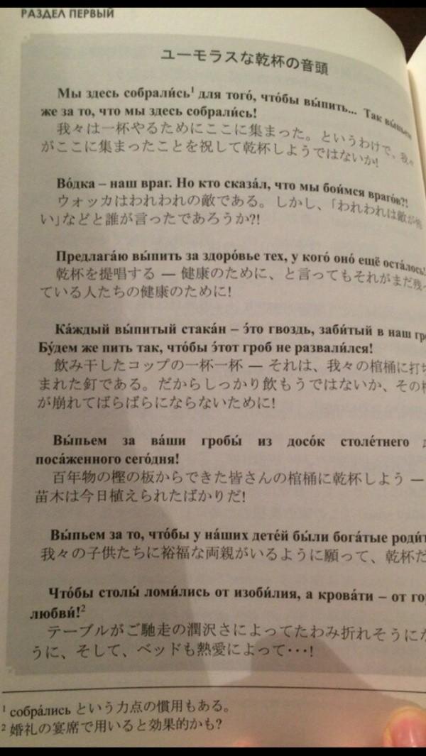 Учебник для японцев, которые хотят улучшить навыки общения с русскими (2 фото)