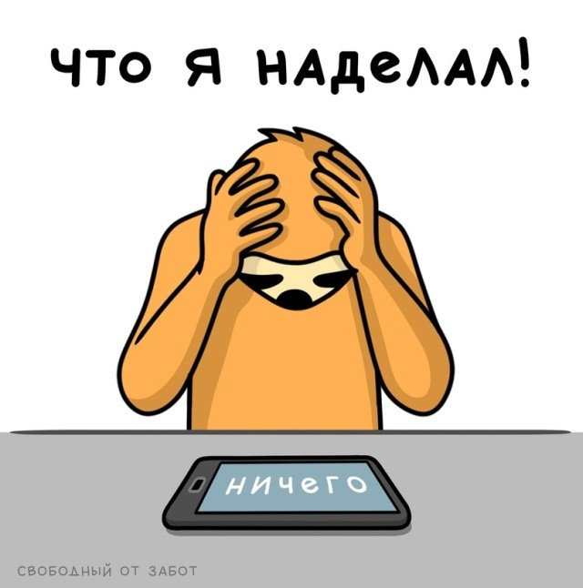 Подборка смешных комиксов (20 картинок)