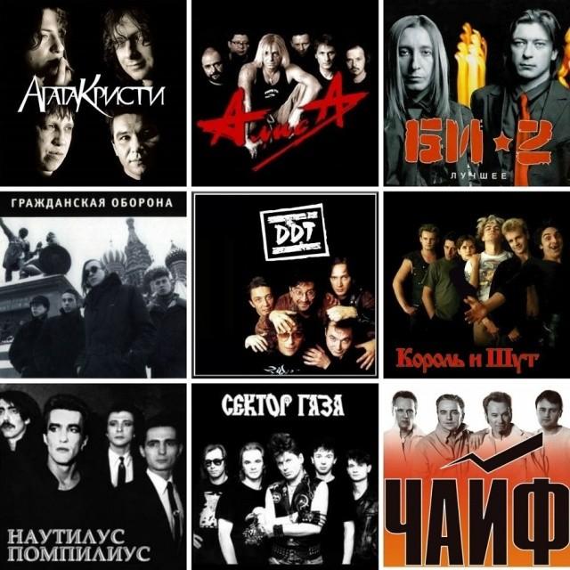 Как получили свои названия отечественные рок-группы