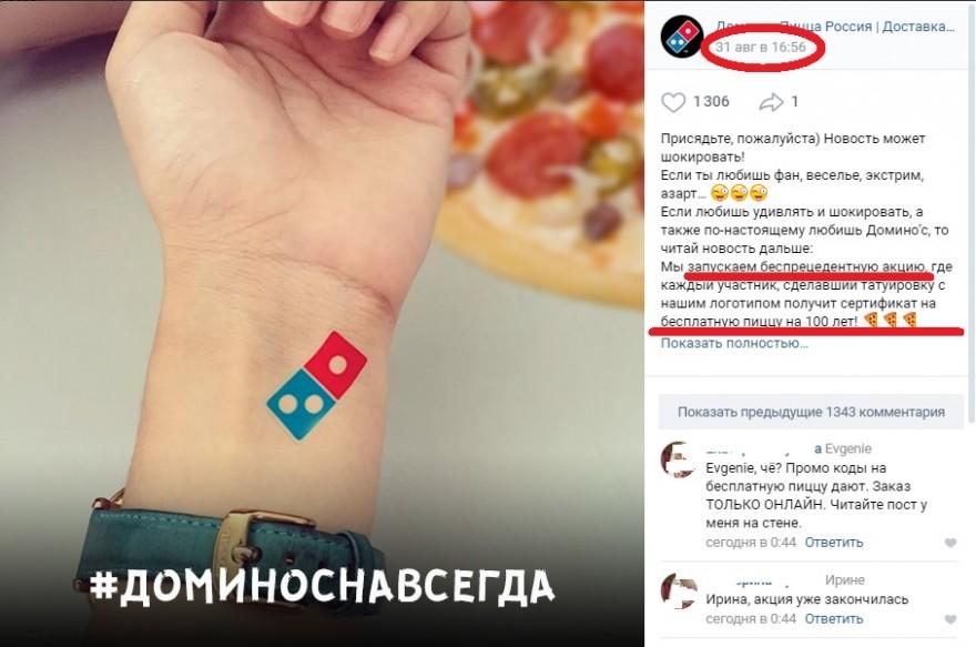 Российские халявщики провалили акцию от пиццерии