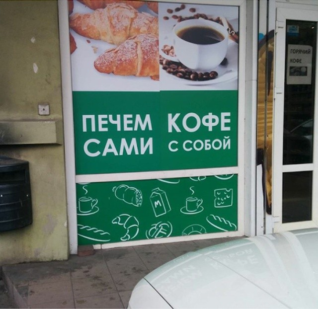 Надписи и рекламные объявления, которые сложно понять с первого раза (24 фото)