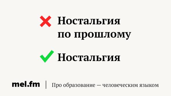 Наиболее распространенные ошибки в речи