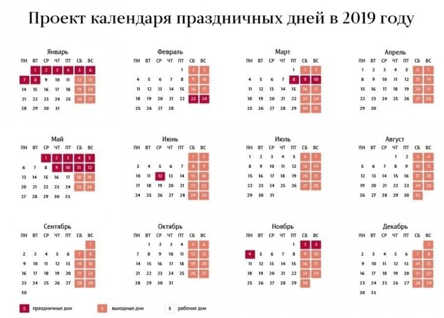 Утвержденный график праздничных и выходных дней на 2019 год