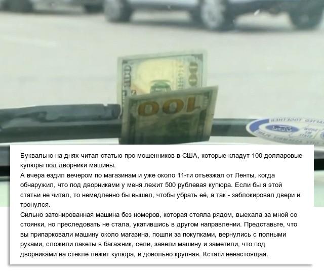 Обман водителей с купюрой на лобовом стекле (2 фото)