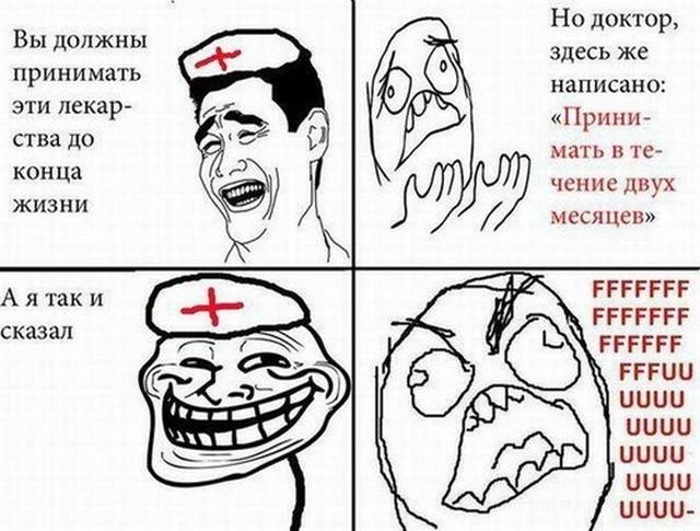 Юмор и шутки от медиков (36 фото)