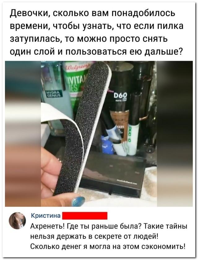 Юмор и комментарии из социальных сетей (23 скриншота)