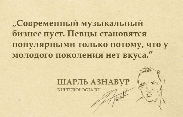 Самые интересные высказывания Шарля Азнавура