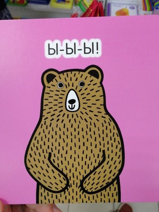 Книжка для детей со звуками, которые издают животные (5 фото)