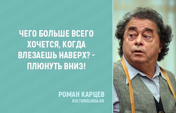 Житейские мудрости из монологов великолепного Романа Карцева