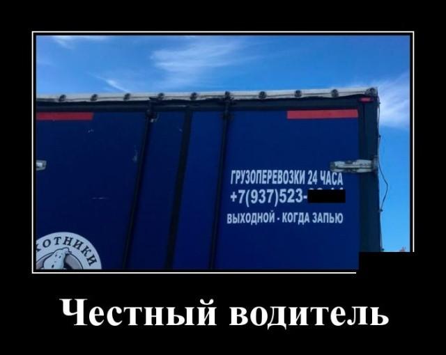 Подборка демотиваторов (30 фото)