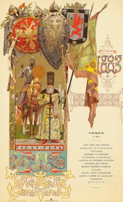 Самые любимые блюда русских императоров