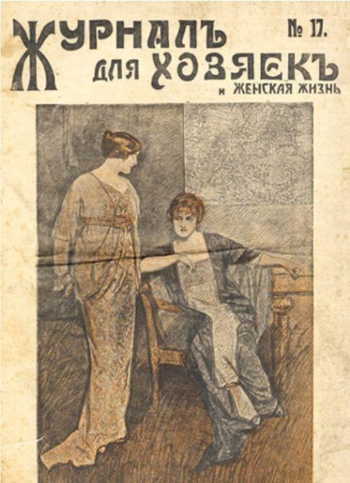 О чём можно было прочесть в российских женских журналах до революции