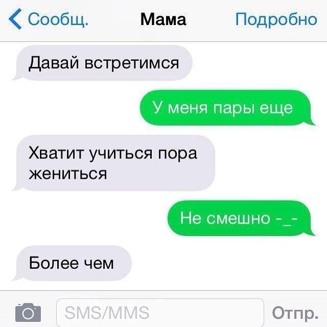 Сообщения от родителей, которые могут поставить вас в тупик (15 скриншотов)